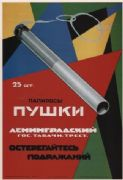 Vintage Russian poster - The Guns cigarettes 1926